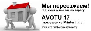 moving_ru